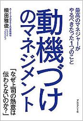 『動機づけのマネジメント』(プレジデント社刊・横田雅俊著)