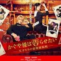映画「かぐや様は告らせたい〜天才たちの恋愛頭脳戦〜」