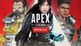 Apex Legendsモバイル発表、スマホ専用...