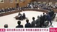 国民投票法改正案、衆院憲法審査会で可決 - ABEMA TIMES