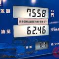 ガソリンに価格差が存在する理由 運ばれる量や距離で変化