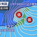 25日は全国的に晴れる所が多い見込み 29日からは「冬の嵐」に警戒