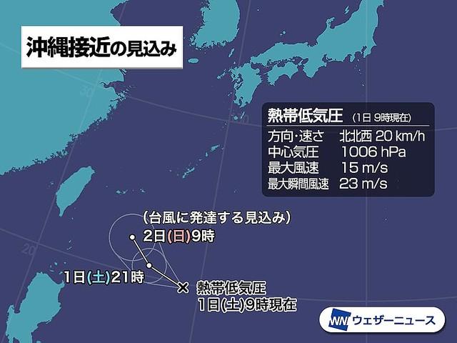 24時間以内に台風発生へ 沖縄に接近する見込み