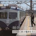 銚子電鉄の経営支える「究極の宿直室」の正体 住宅メーカーが寄贈