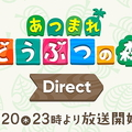 「あつまれ どうぶつの森 Direct」が放送へ 25分にわたり無人島生活を紹介