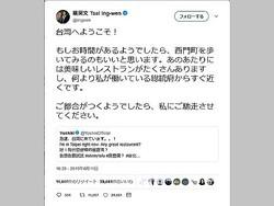 台湾訪問のYOSHIKIさんを食事に誘う蔡英文総統のツイート