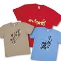 これが「回文Tシャツ」。広島東洋カープ公式サイトから