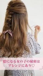 絵になる女の子の秘密はアレンジ♡三つ編みハーフアップ