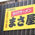 かけ拉麺 多店舗展開できたワケ