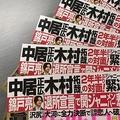 関ジャニ∞の解散について6人で会議か 錦戸亮の決断の陰に何が
