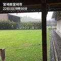 大型の台風17号が北上 宮崎・西米良で24時間降水量が403.5mmに達す