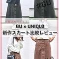 GU × UNIQLO 新作スカート比較レビュー!!
