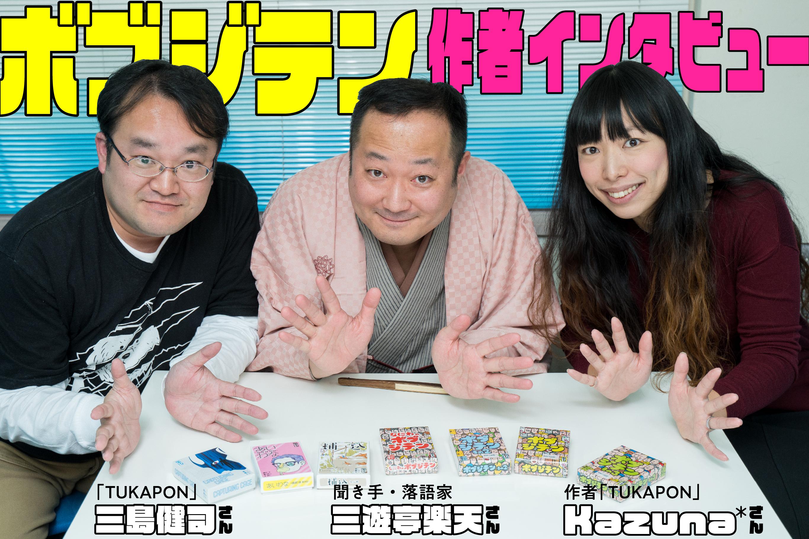 「ボブジテン」はまだまだ序章。誰もがボードゲームを楽しめる世界を目指してーーTUKAPON×三遊亭楽天