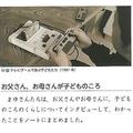 副読本に掲載されたファミコンの写真(遠野市教委提供)