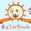 西山喜久恵アナ「きょうのわんこ」の認識調査にショック