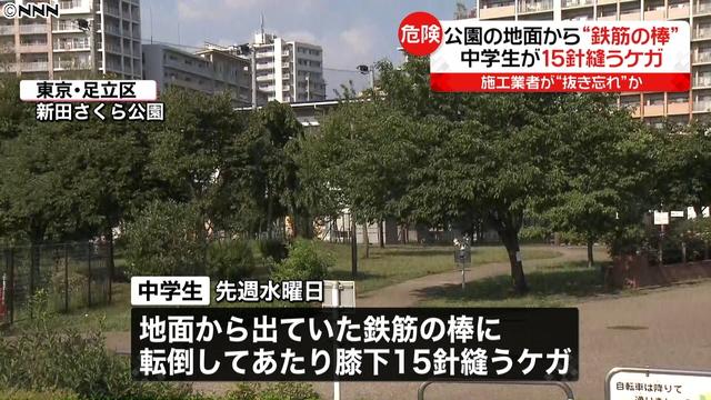 中学生が公園で転倒 …