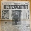 1972年4月16日、川端康成死去
