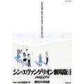 「シン・エヴァンゲリオン劇場版」初日興行収入が8億円を突破