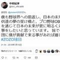 中村紀洋氏、前澤社長の球団構想に共鳴「貢献できることあれば」