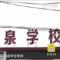 中国の小学校で男性教師が、児童にゴミを食べさせて問題に