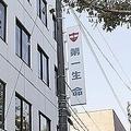 第一生命の19億円詐欺事件 地元・山口銀行のドンと深い関係か