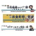 アニメ「ワンピース」×京急鉄道コラボ YRP野比駅はYアールフィ野比〜駅に