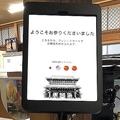 京都・東本願寺がお賽銭用の決済システム導入 クレカで支払い可能に
