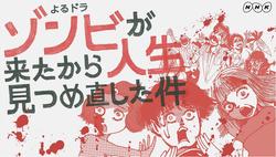 NHKのゾンビドラマは、ホラーより怖く悲しく笑える