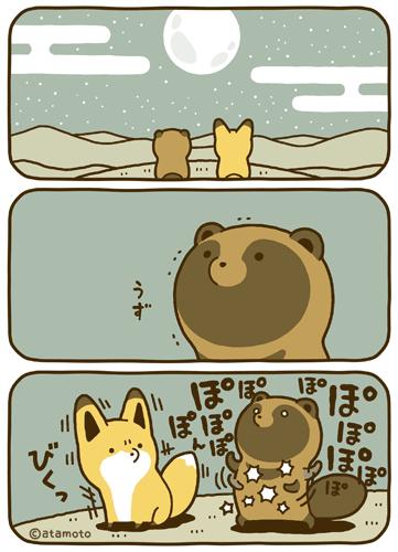 Twitterで大人気 タヌキとキツネのゆるい日常を描いたマンガ