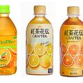 秋に飲みたい「柑橘系」紅茶飲料