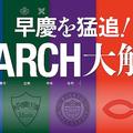 早慶MARCH、30年前ではありえなかった下克上 立教に偏差値75の学部も