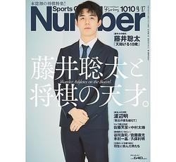 スポーツ誌「Number」初の将棋特集に大反響