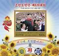 北朝鮮が日本人相手に切手販売へ コロナ影響、外貨不足背景か