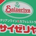 土曜日もOK サイゼ500円ランチ