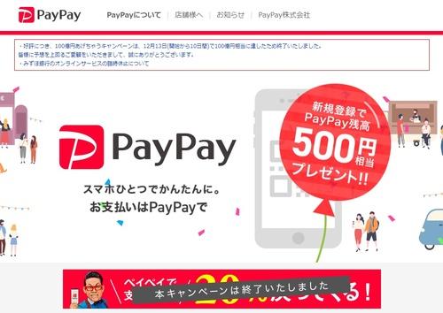 PayPayで「クレジットカードを不正利用された」報告相次ぐ PayPay「情報流出した事実ない」 被害の声はサービス未登録者からも