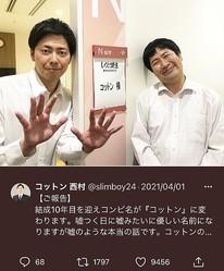「コットン」の西村真二さん(左)