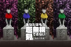 東京は今日も狐だらけ! 稲荷神社の狐像に見る、職人の遊び心と日本人の信仰心