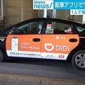 配車アプリの「不正利用」でタクシー業界が悲鳴 相次ぐ無断キャンセル