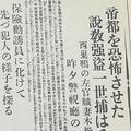 「犬を飼いなさい」かつて東京を震撼させた「説教強盗」事件の内容
