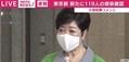 東京で新たに119人の感染を確認 5日ぶりに200人を下回る