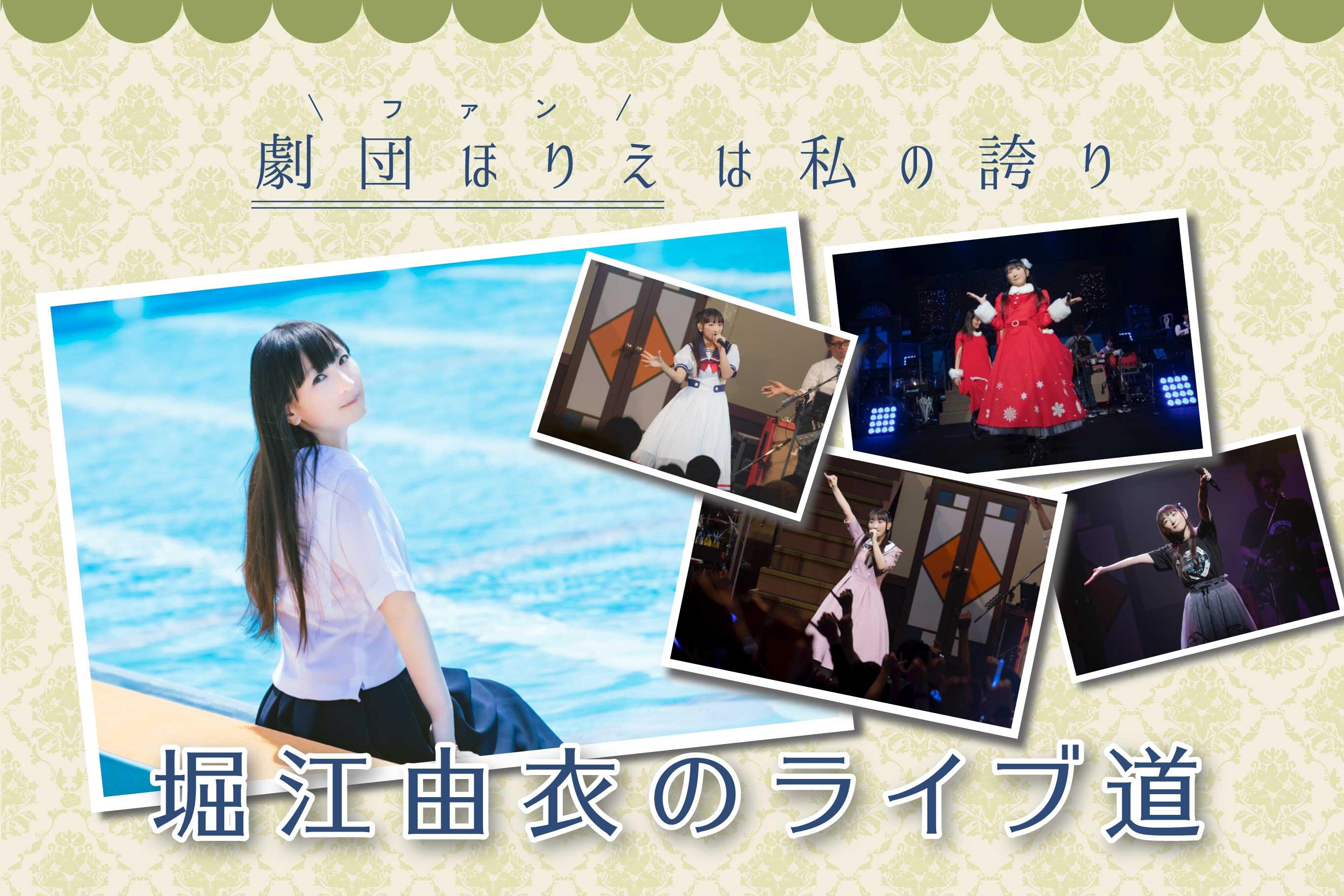 """ライブに""""観客""""はいないーー。堀江由衣がファンと一緒に作りたい、人生最高の体験"""