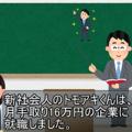 手取り16万円生活のサバイバル術…新社会人に贈る「お金の授業」動画