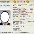 パスポートの別名併記制度に関する案内 外務省がサイト上に掲載