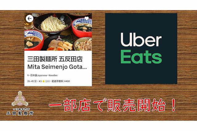 三田製麺所、「つけ麺」や金賞受賞「唐揚げ」をUberEatsで販売開始