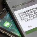 中国 通信アプリで国民統制強化