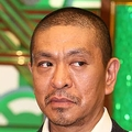 松本人志が「ダウンタウンDX」でギャラ500万円説に無言でうなずく