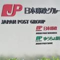 切手200万枚着服の疑いで元郵便局員の男を逮捕 総額2億円超か