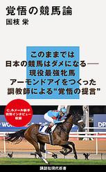 このままでは日本の競馬はダメになる…アーモンドアイ調教師の警告 JRAは本気で凱旋門賞に勝ちたいのか