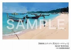 「ガンダムNT」公開7週目入場者プレゼントに「閃光のハサウェイ」イメージスケッチカード