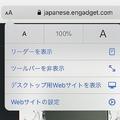 iOS13で新しくなった、Safariの「表示」機能でできること4つ